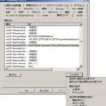 きめ細かいパスワードポリシー(PSO)の実装~その3~