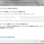 Bitlocker To Goを試す