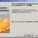 App-V検証~その4 Office 2010 をシーケンス処理する