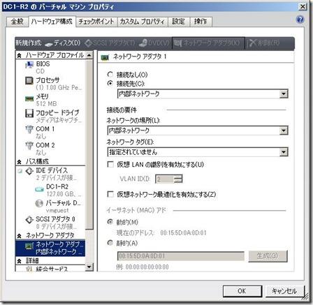 SCVMM2008R2_VMQ