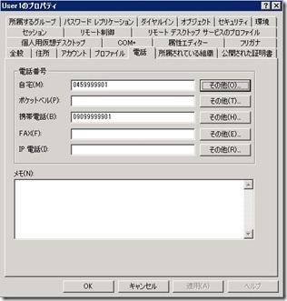 AD-User1
