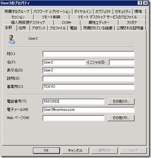 AD-User2-1