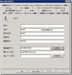 AD-User2-2
