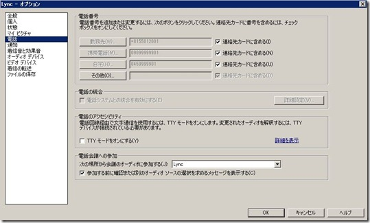 User1-設定