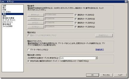 User2設定