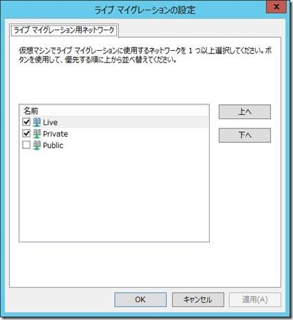 LiveMig