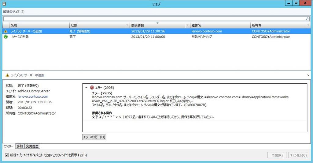 VMM Library Server のエラー