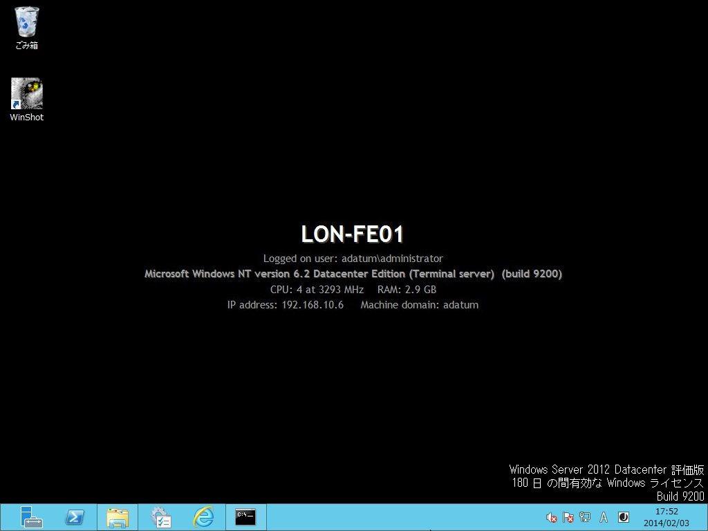 Windows Server の評価版から製品版への移行