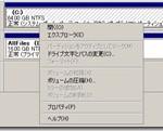 Windows Server 2008の便利な機能(HDD編)
