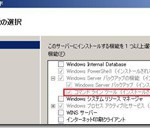 Windows Server BackupをPowerShellで操作する