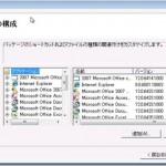 App-V検証~その2 Office 2007をシーケンス処理する