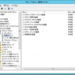 ごまかしだらけのWindows Server 2012 R2 での監査設定