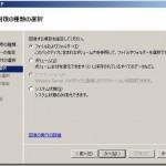 Windows Server バックアップ に関して~その6~