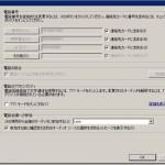 Lync の連絡先カードに関して~Part2