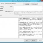 Windows Server 2012 Hyper-V のベスト・プラクティス~その1