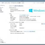 Windows8 のライセンス認証