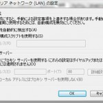 Windows Intune と Proxy の関係