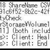 Windows Server 2012 のクラスターログに関して