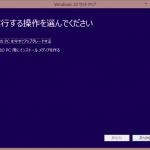 メディア作成ツール を使用した Windows10 へのアップグレード